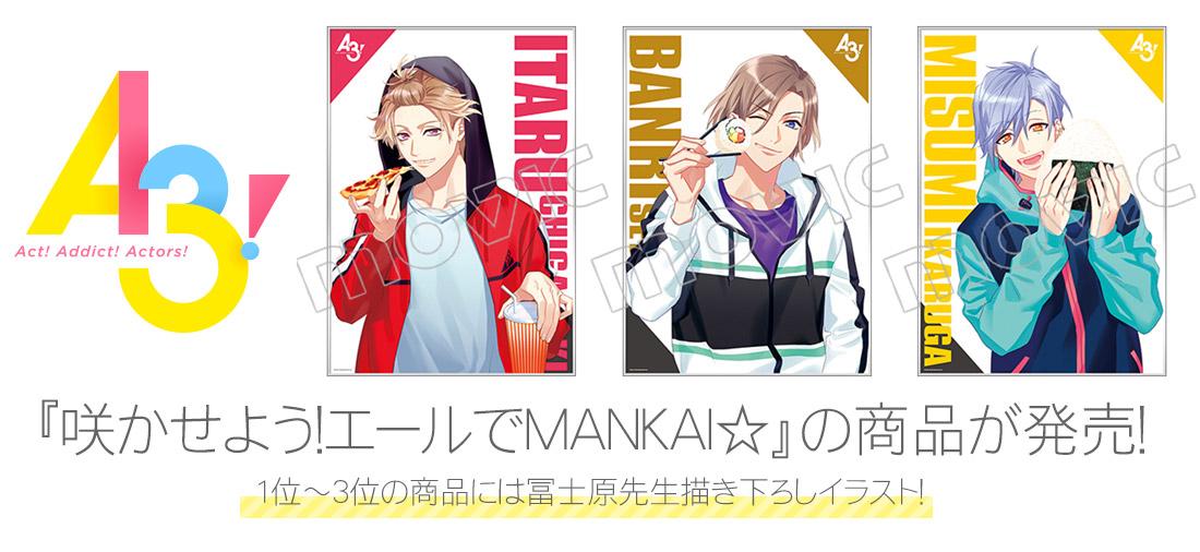 A3!『咲かせよう!エールでMANKAI☆』