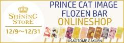 うたの☆プリンスさまっ♪ PRINCE CAT IMAGE FROZEN BAR