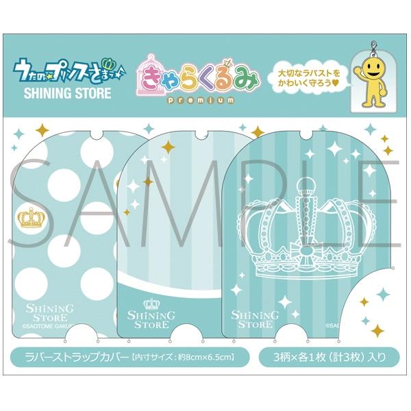 うたの☆プリンスさまっ♪ きゃらくるみ/SHINING STORE ロゴ