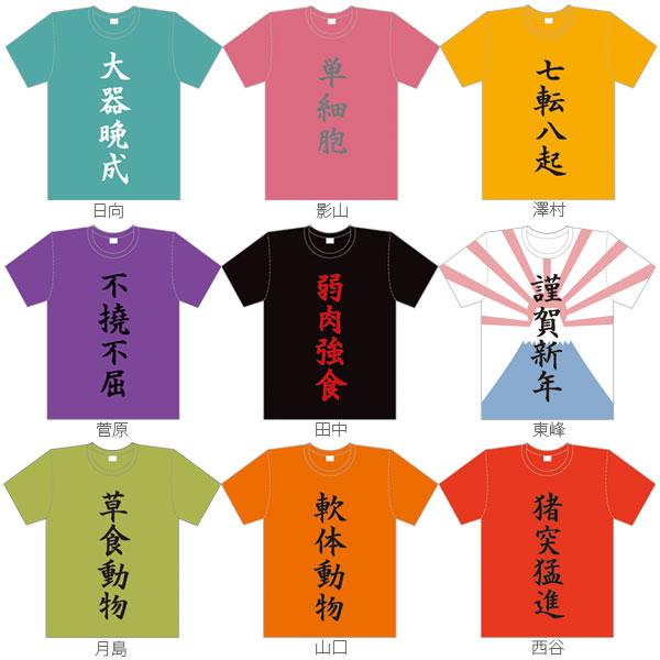 ハイキュー!! 四字熟語Tシャツ ... : 用 四字熟語 : すべての講義