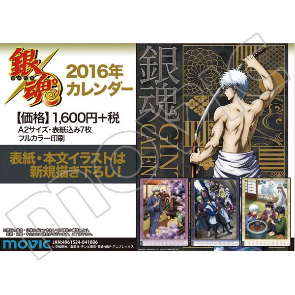 銀魂 2016年カレンダー
