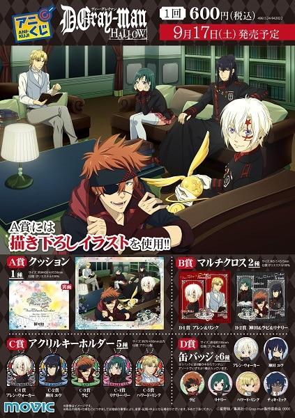 D.Gray-man HALLOW アニくじ