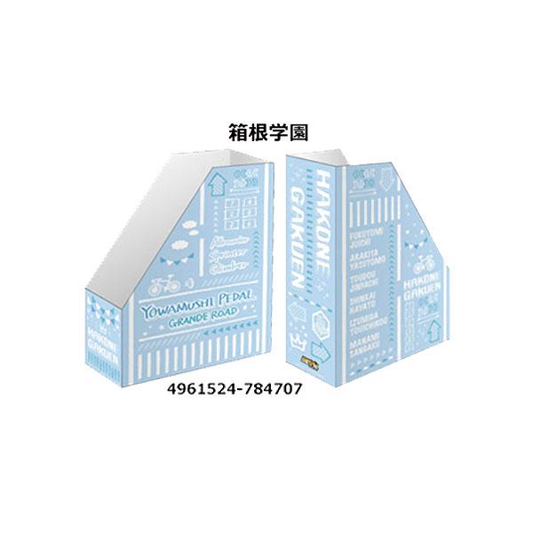 弱虫ペダル GRANDE ROAD ファイルBOX/箱根学園