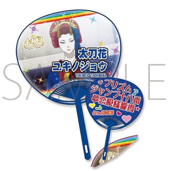 KING OF PRISM キンプリファン感謝祭 応援うちわ(太刀花ユキノジョウ)