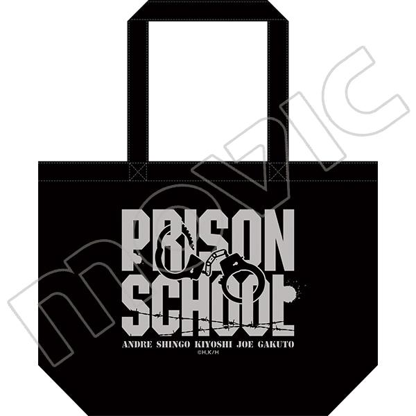 監獄学園の画像 p1_26