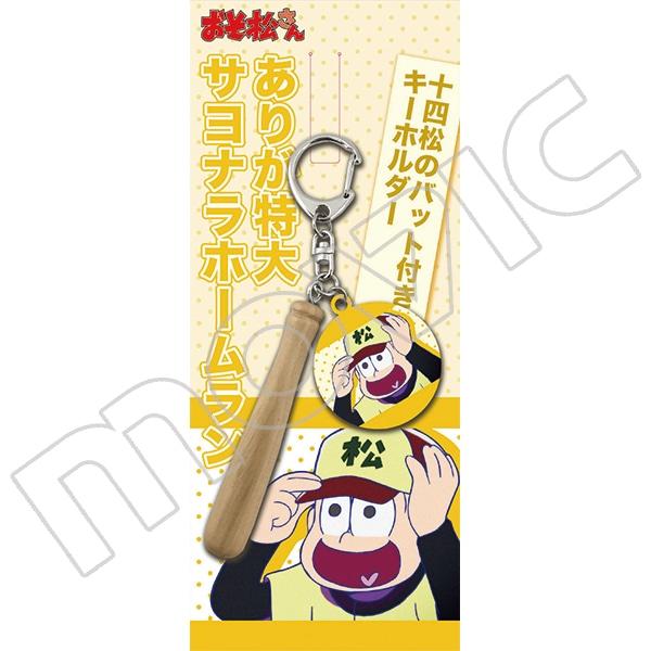 【グッズ】おそ松さん 十四松のバット付きキーホルダー 2016年5月発売予定
