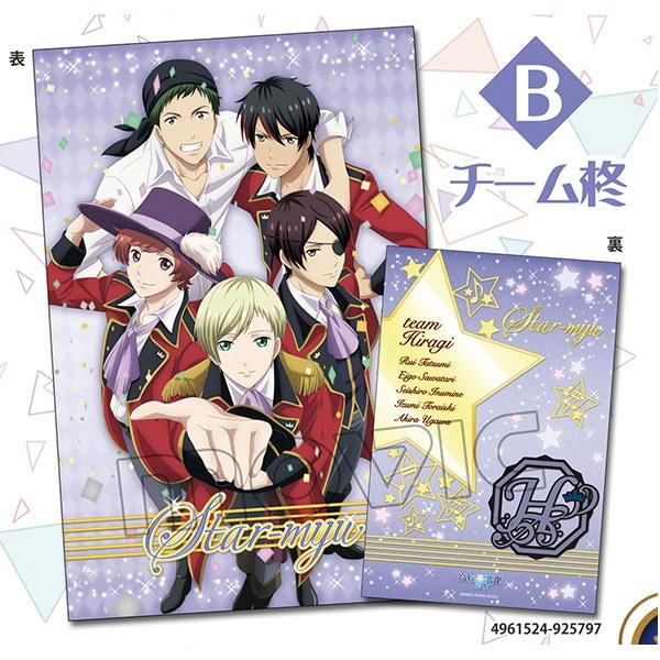 スタミュ -高校星歌劇- ビッグクッション B:チーム柊