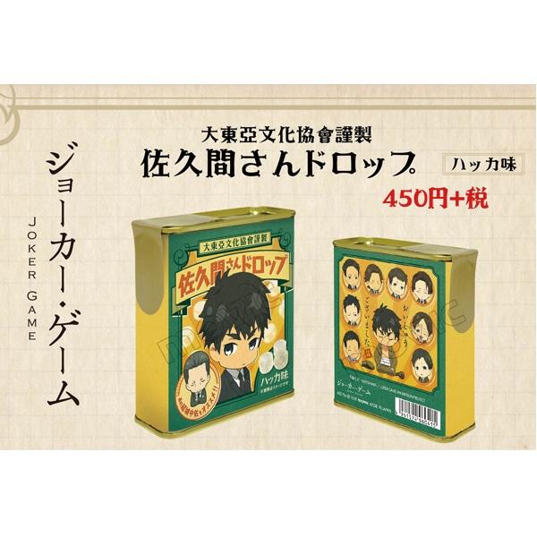 ジョーカー・ゲーム 大東亜文化協會謹製 佐久間さんドロップ