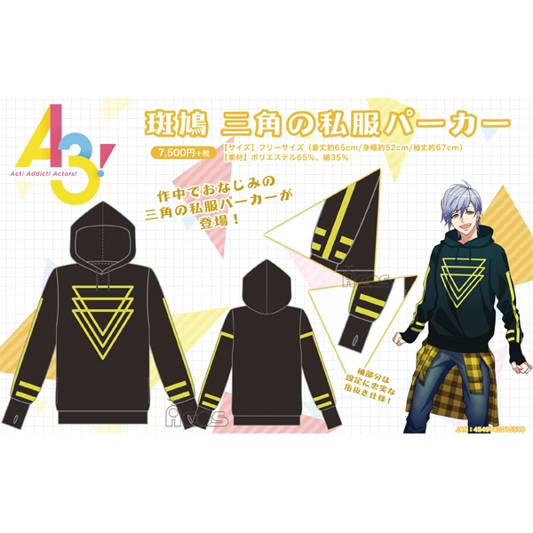A3!グッズ