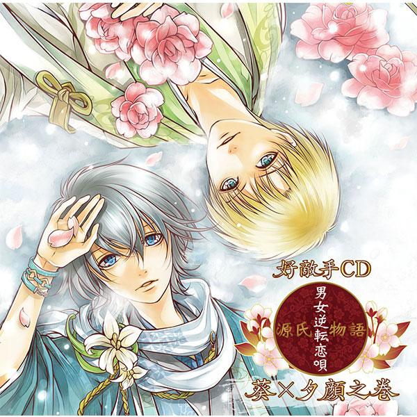 好敵手CD『源氏物語~男女逆転恋唄~ 葵×夕顔(CV:小野賢章・江口拓也)』