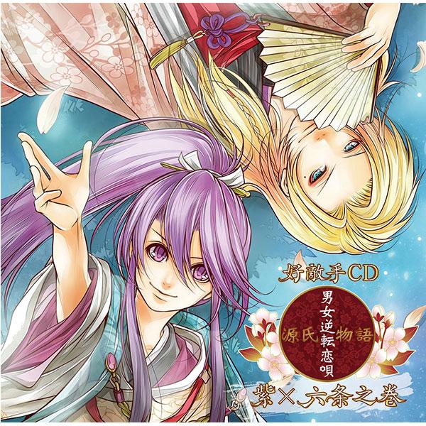 好敵手CD『源氏物語~男女逆転恋唄~ 紫×六条(CV:木村良平・鳥海浩輔)』