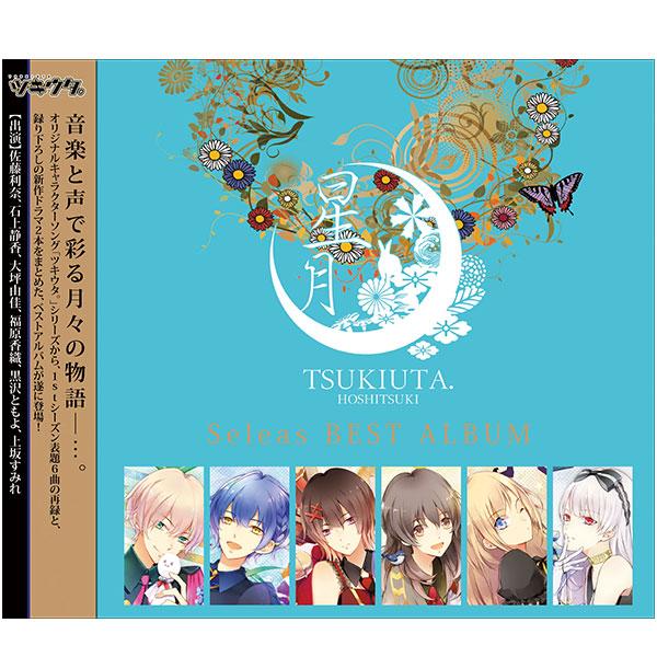 ツキウタ。シリーズ Seleasベストアルバム「星月」アニメイト&アンテナショップ限定盤