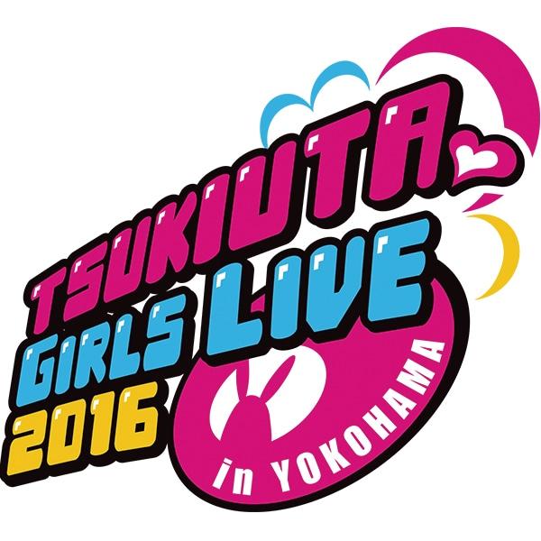 ツキウタ。ガールズライブ2016 in 横浜
