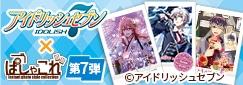 西尾維新大辞展 会場限定商品 物語シリーズ