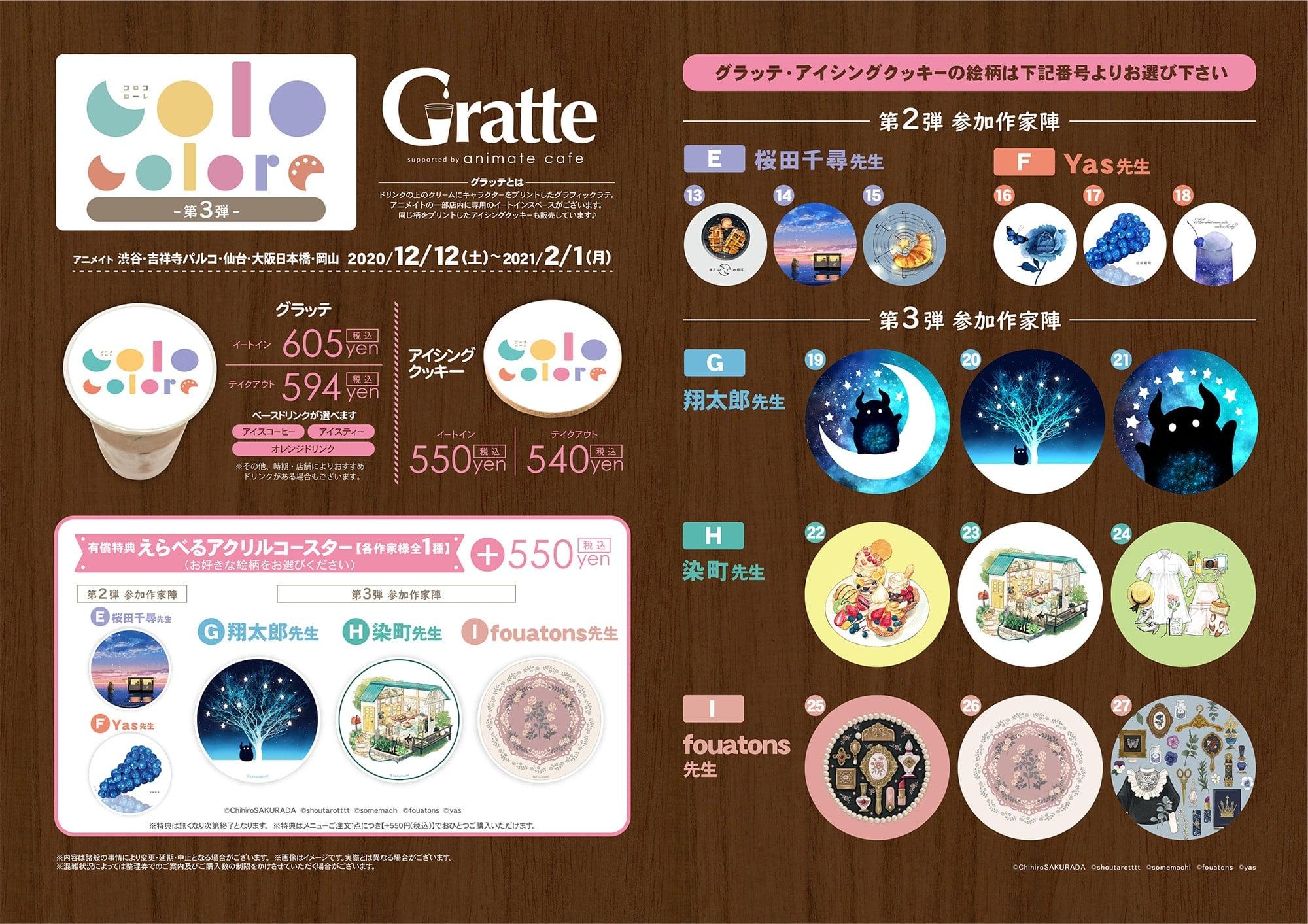 colocolore(コロコローレ)×Gratte(グラッテ)コラボ
