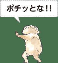 ポチッとな!!