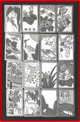 ドロヘドロ コミックスの花札イラスト