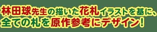 林田球先生の描いた花札イラストを基に、全ての札を原作参考にデザイン!