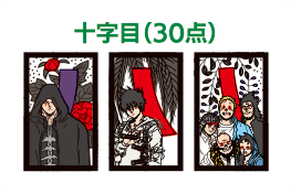 十字目(30点)