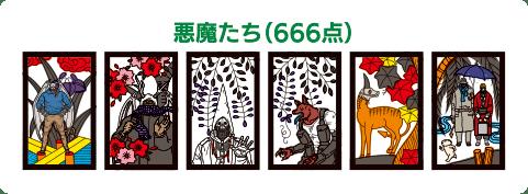 悪魔たち(666点)