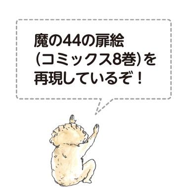 魔の44の扉絵(コミックス8巻)を再現しているぞ!