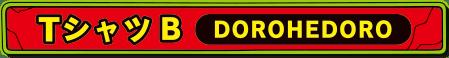 TシャツB/DOROHEDORO