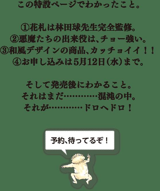 1.花札は林田球先生完全監修 2.悪魔たちの出来役は、チョー強い 3.和風デザインの商品、カッチョイイ!! 4.お申し込みは5月16日(日)まで