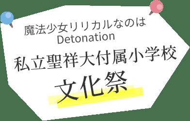 魔法少女リリカルなのは Detonation 私立聖祥大付属小学校文化祭