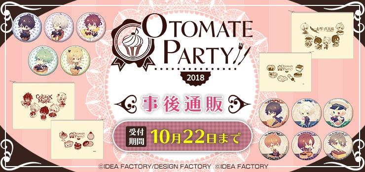 【期間限定】オトメイトパーティー事後通販