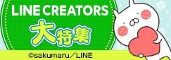 LINE CREATORS大特集