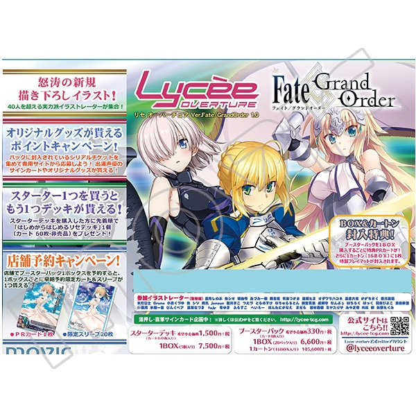Lycee Overture Ver.Fate/GrandOrder 1.0 ブースターパック
