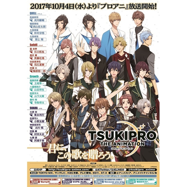 TSUKIPRO THE ANIMATION BD全巻予約特典プロアニセット